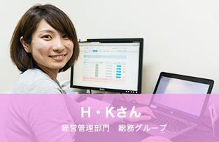 H.K 経営管理部門   総務グループ