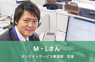 M.L オンサイトサービス事業部 営業