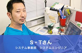 S.T システム事業部 システムエンジニア