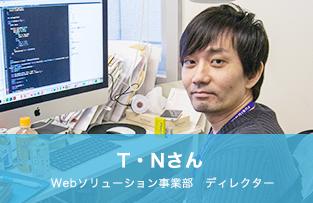 T.N webソリューション事業部 ディレクター
