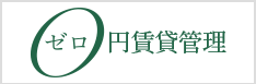 ゼロ円賃貸管理