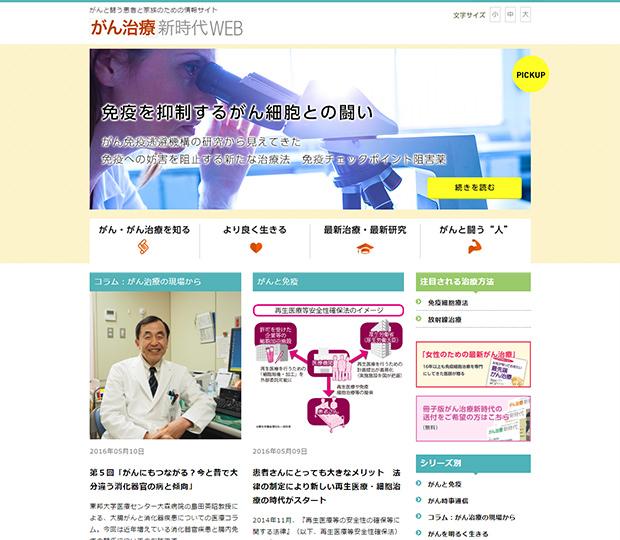 がん治療新時代WEB