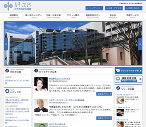 小平市民文化会館サイト