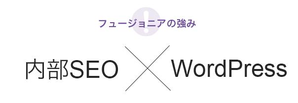 内部SEO WordPress構築xプロジェクト管理(納期順守)